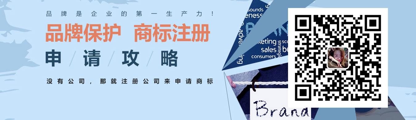 品牌保护认准邯郸商标注册代理公司