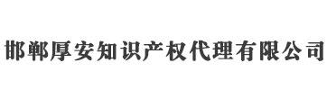 邯郸商标注册